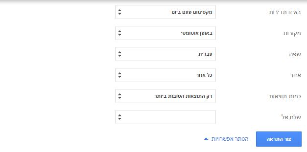 מדריך מלא גוגל אלרטס